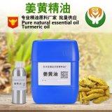 供应植物精油 姜黄油 香料油 单方精油 原料油