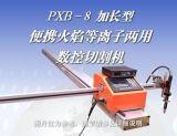 pxb-8攜帶型數控切割機