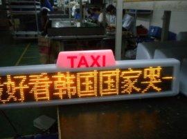 经典款车载LED显示屏出租车顶灯