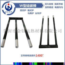 W型多弯型硅碳棒磁性材料冶金陶瓷高温工业窑炉加热管