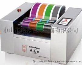 平版印铁油墨展色仪-NB600彩邦