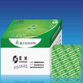 厂家直销绿3NA4纸70g/80g 静电复印纸打印纸 广东省包邮