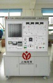供应上海茂育MY-TL30A 太阳能光伏电源发电系统实训装置新能源实验装置