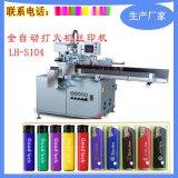 广州隆华厂家直销打火机印刷设备LH-S104 广告打火机印刷设备