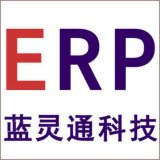 新蓝图ERP系统-工厂管理软件  生产管理软件深圳ERP广州ERP