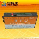安特成RTU厂家远程智能测控终端价格