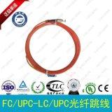 阜通牌電信級FC/LC單模單芯3M跳線FC/UPC-LC/UPC-3M-SM廠家直銷