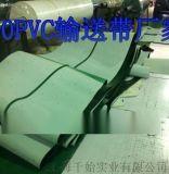 新疆PVC输送带厂家