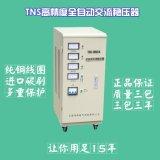 潮恆TNS-30KVA高精度全自動三相交流穩壓器
