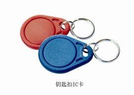 专业制作 出售ic id 钥匙扣卡 卡片 可定制