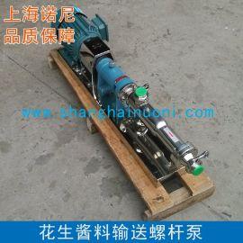 厂家直销上海诺尼卫生级单螺杆泵 不锈钢螺杆泵 价格优惠