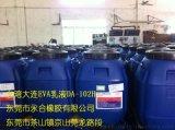 EVA乳液DA102H價格 臺灣大連化工