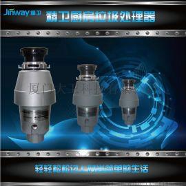 JINWAY/精卫JWJ-300DCN食物垃圾处理器下水道粉碎机家用厨房电器