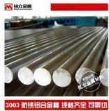 铭立供应进口3003幕墙铝板 3003防绣铝板 免费剪切 交货快