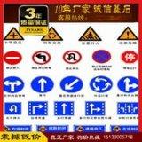 重庆标志牌生产厂家 不同规格标志牌均有生产 批发
