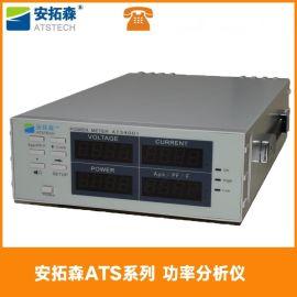 厂家直销数字功率计 ATS4001功率分析仪