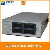 廠家直銷數位功率計 ATS4001功率分析儀