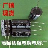 创慧铝电解电容100UF 400V 18*32MM/18*36MM/高压电解电容/CH创慧电子