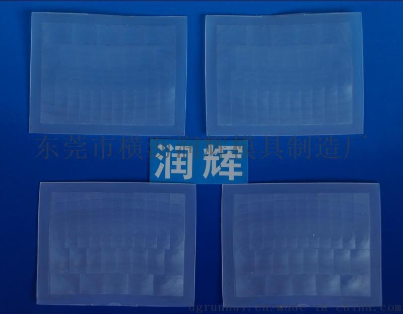 红外透镜、人体感应透镜,首选东莞润辉