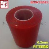 BOW350R3紅膜高粘可溼性佳半透明PET雙面膠