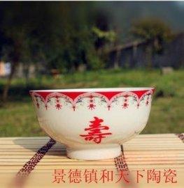 壽碗 廠家供應 壽宴禮品 4.5寸陶瓷壽碗