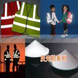 反光涂料专用超亮高折射反光粉