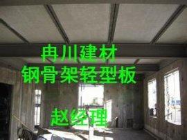 河南冉川钢骨架轻型板