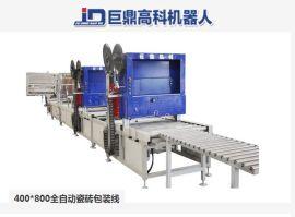 400*800全自动瓷砖包装线 自动覆纸覆膜机 叠砖机 巨鼎打包机