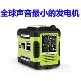 萨登2千瓦110V数码发电机