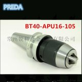 BT40-APU16-105L 数控刀柄 一体式自紧钻夹头刀柄