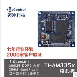 TI-AM335x核心板小板 A8多串口 arm工业级学习板实验板嵌入式板