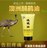 鸸鹋油在哪里买 鸵鸟油功效 鸸鹋油靠谱吗?