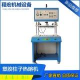 厂家供应自动热熔机 程宏塑胶柱子热熔机 小型热熔机 加热热熔机