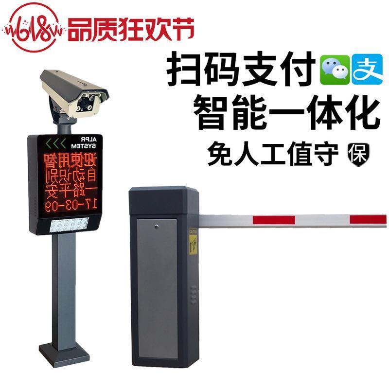 智能停车场道闸收费管理小区门禁升降杆直杆道闸车牌自动识别系统