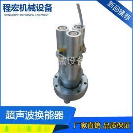 超声波换能器 热熔机 旋转式塑胶熔接机 大功率超声波换器