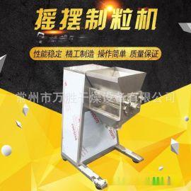 现货山药粉颗粒成型加工设备 固体冲剂食品用YK系列摇摆制粒机