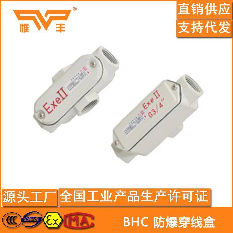 BHC防爆穿线盒铸钢穿dn20防爆穿线盒y型三通铝合金防爆穿线盒