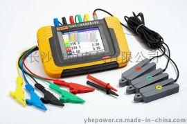 长沙央恒电气供应便携式三相电能质量分析仪-YHDQ8561