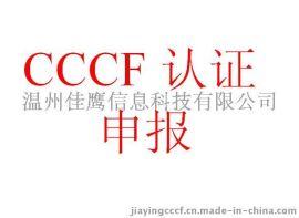 剩余电流式电气火灾监控探测器消防cccf认证