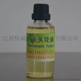 生产【药典标准】  花油,各种植物精油,GMP认证,品质保证