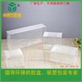 [直销]深圳厂家订做塑料PVC胶盒_透明食品级吸塑_PET透明胶盒
