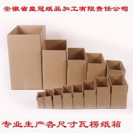 安徽皇冠纸品包装箱纸箱设计印刷厂家直销