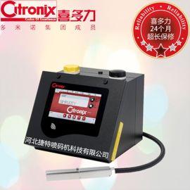 喜多力ci5200进口喷码机 建材 化工 饮料小字符喷码机