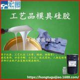 厂家批发灌模专用液体硅胶树脂工艺品硅胶模具