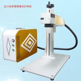 便携式激光打标机出口型占地面积小使用方便灵活