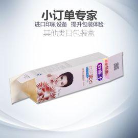 牙膏盒定做印刷小批量礼品食品盒定制彩盒定制印刷纸盒定制