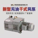 镇江气泵ZYBW60E印刷泵打印泵复印泵干泵镇江风机无油泵滑片泵