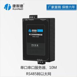 单口 485转以太网模块 网口转485 RS485转RJ45  串口服务器