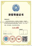 漳平企业AAA证书-建瓯市企业AAA信用证书
