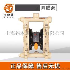 固德牌航空级铝材QBY3-20LFFF气动隔膜泵 驳船排污用QBY3-20LJDD固德牌气动隔膜泵